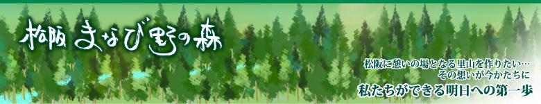 松阪まなび野の森